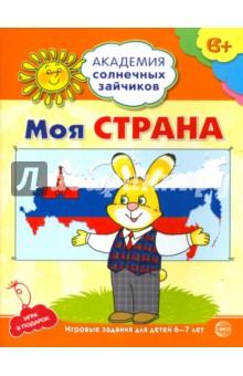Моя страна. Развивающие задания и игра для детей 6-7 лет. ФГОС ДО