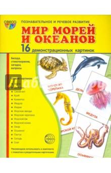 """Демонстрационные картинки """"Мир морей"""" (16 картинок)"""