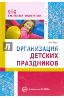 Организация детских праздников загребина г сценарий новогоднего праздника вып 3