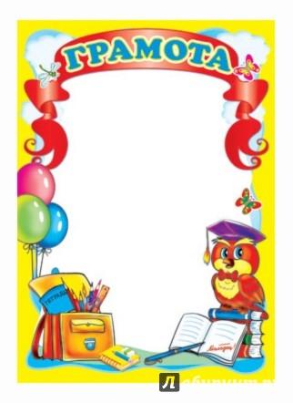 Иллюстрация 1 из 2 для Грамота детская (Ш-6418) | Лабиринт - сувениры. Источник: Лабиринт