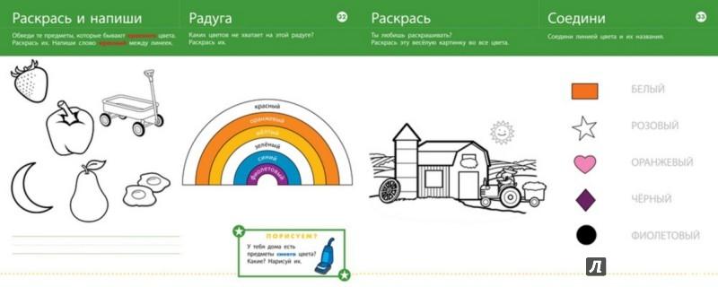 Иллюстрация 1 из 41 для Готовимся к школе. Учим цвета | Лабиринт - книги. Источник: Лабиринт