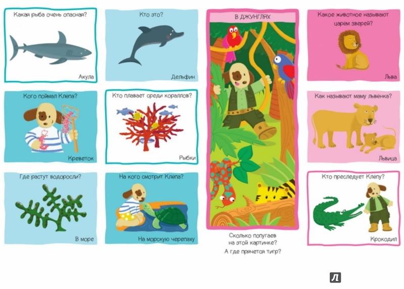 Иллюстрация 1 из 22 для Игровой словарь. Животные. Природа | Лабиринт - книги. Источник: Лабиринт