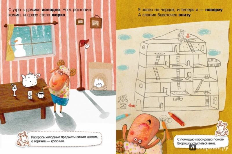 Иллюстрация 1 из 38 для Учимся вместе с Вгорошком. Больше и меньше, противоположности, который час - А. Никольская | Лабиринт - книги. Источник: Лабиринт