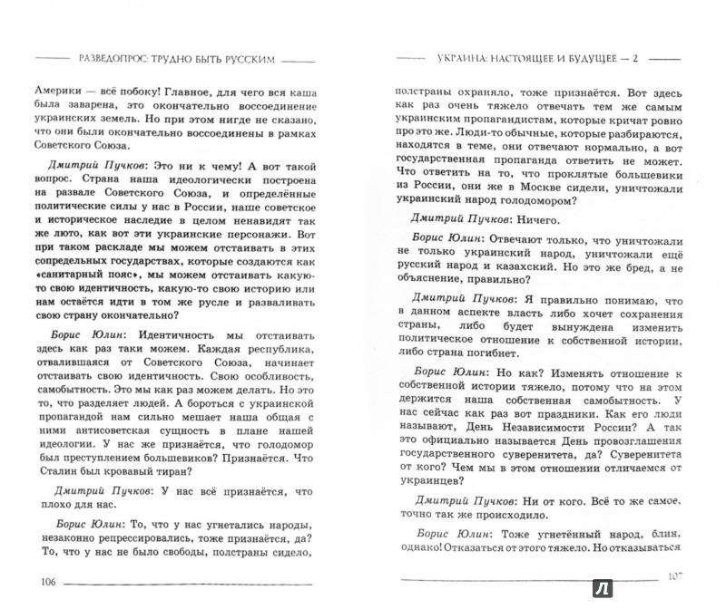 Иллюстрация 1 из 6 для Разведопрос. Трудно быть русским - Дмитрий Пучков   Лабиринт - книги. Источник: Лабиринт