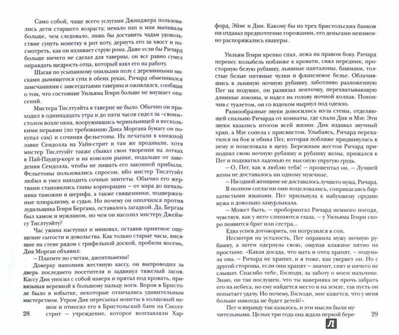 Иллюстрация 1 из 10 для Путь Моргана - Колин Маккалоу | Лабиринт - книги. Источник: Лабиринт