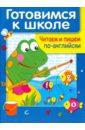 Полянская М. Читаем и пишем по-английски