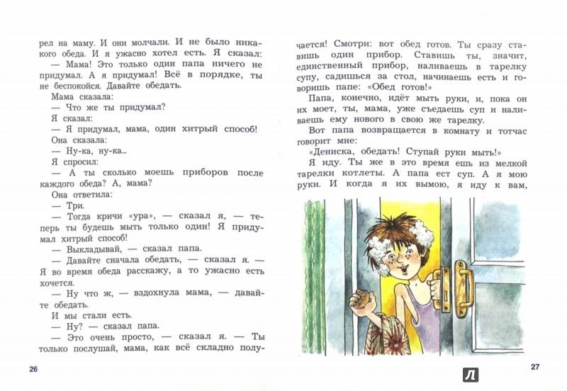 Иллюстрация 1 из 10 для Веселые стихи и рассказы про пап - Драгунский, Шевчук, Бундур | Лабиринт - книги. Источник: Лабиринт
