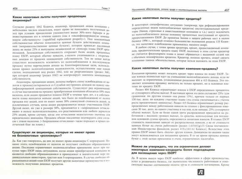 Иллюстрация 1 из 39 для Искусство слияний и поглощений - Рид, Лажу | Лабиринт - книги. Источник: Лабиринт