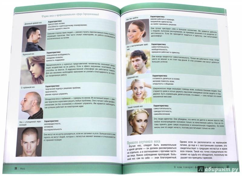 Иллюстрация 1 из 6 для Узнай по лицу характер и будущее - Елена Атай | Лабиринт - книги. Источник: Лабиринт