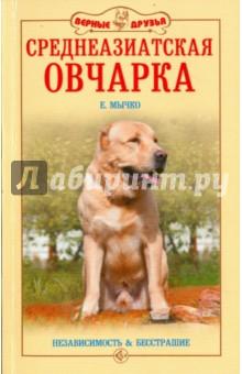Среднеазиатская овчарка. Независимость и бесстрашие купить щенка тувинская и бельгийская овчарка в екатеринбурге