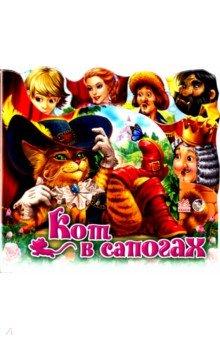 Кот в сапогах (мини), Ранок, Сказки и истории для малышей  - купить со скидкой
