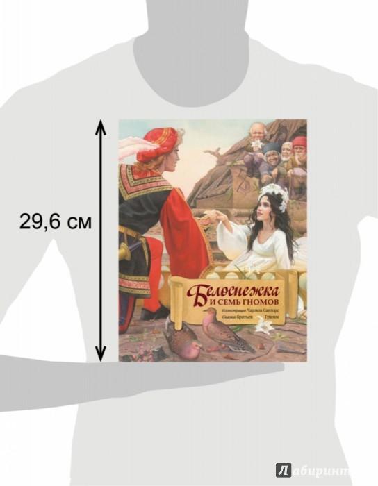 Иллюстрация 1 из 20 для Белоснежка и семь гномов (иллюстрации Чарльза Санторе) - Гримм Якоб и Вильгельм | Лабиринт - книги. Источник: Лабиринт