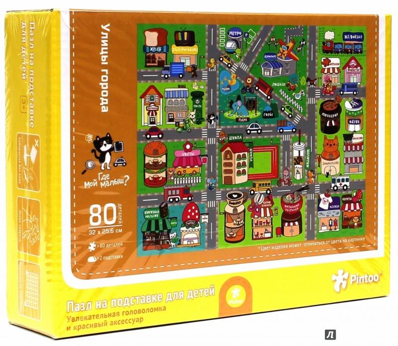 Иллюстрация 1 из 8 для Пазл на подставке. Улицы города. 80 деталей | Лабиринт - игрушки. Источник: Лабиринт