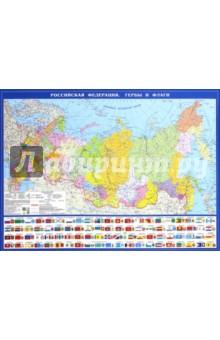 Политическая карта Российская Федерация. Гербы и флаги