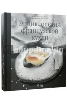 Энциклопедия французской кухни (+DVD)