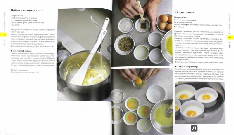 Иллюстрация 1 из 11 для Энциклопедия французской кухни (+DVD) - Буэ, Делорм | Лабиринт - книги. Источник: Лабиринт
