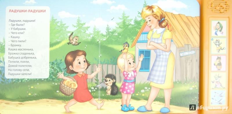 Иллюстрация 1 из 11 для Любимые песенки. Ладушки-ладушки и другие потешки | Лабиринт - книги. Источник: Лабиринт