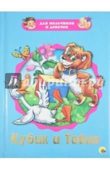 Купить Для мальчиков и девочек. Кубик и Тобик, Проф-Пресс, Сказки и истории для малышей
