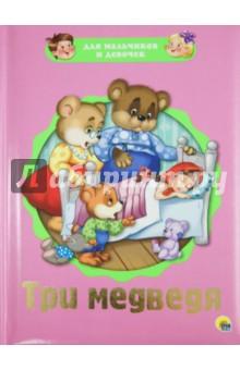 Для мальчиков и девочек. Три медведя раннее развитие айрис пресс волшебный театр колобок три медведя