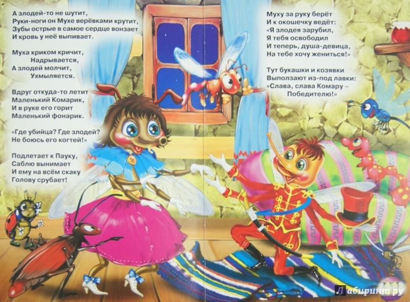 Иллюстрация 1 из 8 для Картонка средняя. Муха-Цокотуха - Корней Чуковский | Лабиринт - книги. Источник: Лабиринт