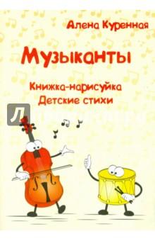 Музыканты. Книжка-нарисуйка. Детские стихи