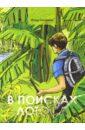 Семенов Влад В поисках лотоса