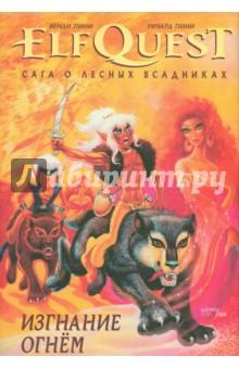 ElfQuest. Сага о Лесных Всадниках. Книга 1. Изгнание огнем