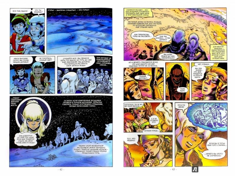 Иллюстрация 1 из 40 для ElfQuest. Сага о Лесных Всадниках. Книга 1. Изгнание огнем - Пини, Пини | Лабиринт - книги. Источник: Лабиринт