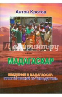 Мадагаскар. Введение в Мадагаскар. Практический и транспортный путеводитель мадагаскар мадагаскар 2 мадагаскар 3 3 blu ray