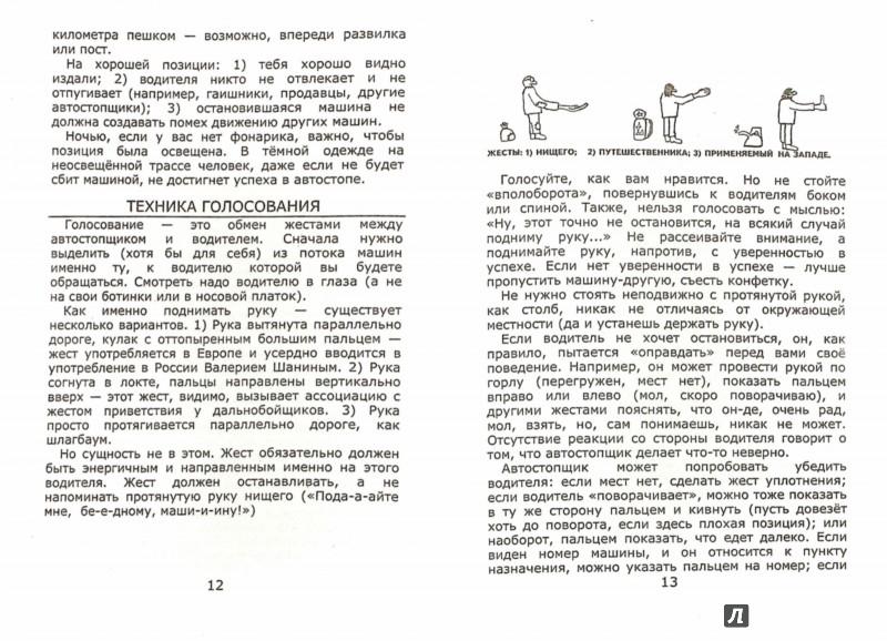 Иллюстрация 1 из 14 для Практика вольных путешествий - Антон Кротов | Лабиринт - книги. Источник: Лабиринт