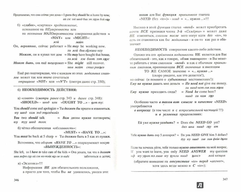 Иллюстрация 1 из 24 для Универсальный учебник английского языка. Новый подход - Александр Драгункин | Лабиринт - книги. Источник: Лабиринт