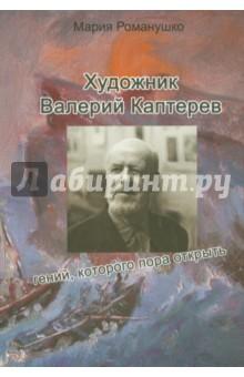 Художник Валерий Каптеров: гений, которого пора открыть (Гео) Верхние Киги Продам товары