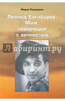 Леонид Енгибаров. Мим, говорящий с вечностью леонид енгибаров мим говорящий с вечностью