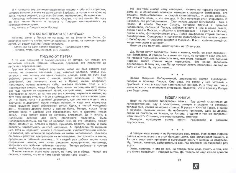 Иллюстрация 1 из 7 для Леонид Енгибаров. Мим, говорящий с вечностью - Мария Романушко | Лабиринт - книги. Источник: Лабиринт