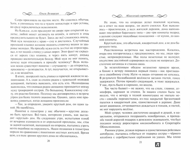 Иллюстрация 1 из 6 для Абхазский серпантин - Ольга Лозицкая | Лабиринт - книги. Источник: Лабиринт