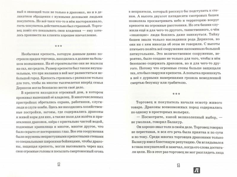 Иллюстрация 1 из 13 для Парацельс Маггроу и торговец драконами - Джон Котлинг | Лабиринт - книги. Источник: Лабиринт