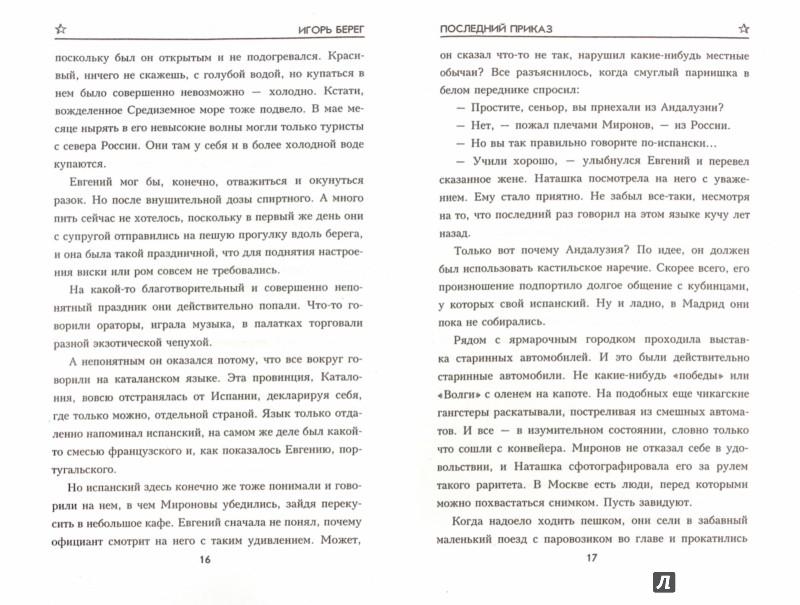 Иллюстрация 1 из 30 для Последний приказ - Игорь Берег | Лабиринт - книги. Источник: Лабиринт