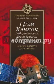 Тайны Марса. История заката двух миров