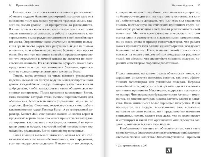 Иллюстрация 1 из 11 для Правильный бизнес. Лидерство, состояние потока и создание смысла - Михай Чиксентмихайи | Лабиринт - книги. Источник: Лабиринт