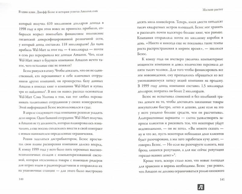Иллюстрация 1 из 9 для В один клик. Джефф Безос и история успеха Amazon.com - Ричард Брандт | Лабиринт - книги. Источник: Лабиринт