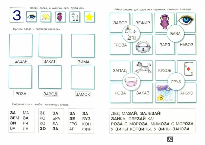 Иллюстрация 1 из 12 для Зайка, слезай-ка! (Книжка с наклейками) - С. Савушкин | Лабиринт - книги. Источник: Лабиринт