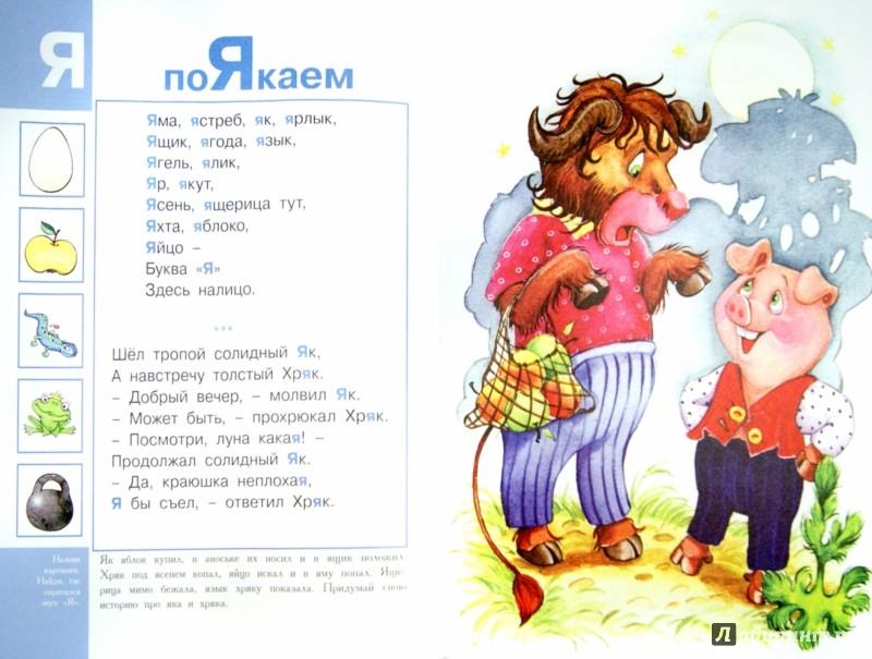Иллюстрация 1 из 26 для Книга-мечта о трудных звуках - Куликовская, Лагздынь, Валявко | Лабиринт - книги. Источник: Лабиринт