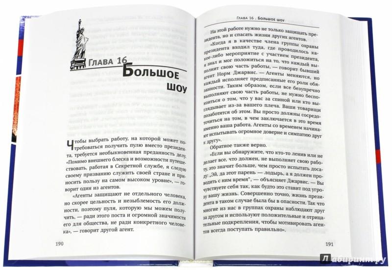 Иллюстрация 1 из 7 для Тайны Секретной службы охраны ПРЕЗИДЕНТА США - Рональд Кесслер | Лабиринт - книги. Источник: Лабиринт