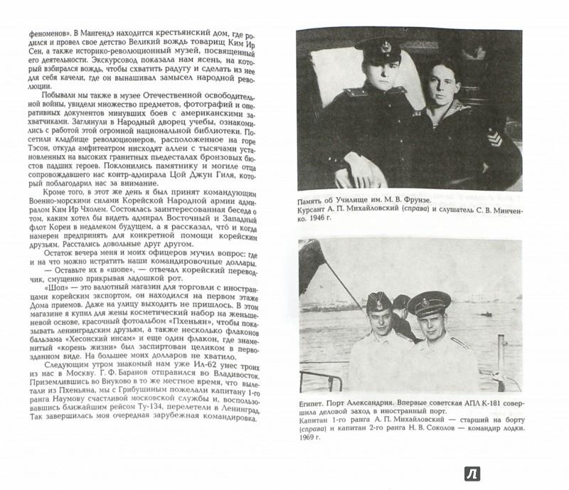 Иллюстрация 1 из 16 для Зарубежные впечатления. Записки военного моряка - Аркадий Михайловский | Лабиринт - книги. Источник: Лабиринт
