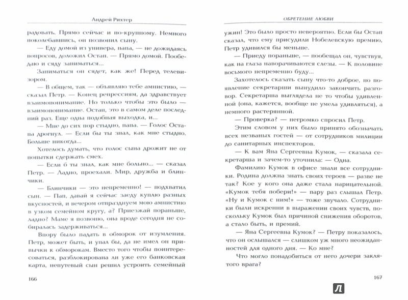 Иллюстрация 1 из 22 для Обретение любви - Андрей Рихтер | Лабиринт - книги. Источник: Лабиринт