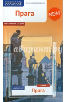 Прага. Путеводитель + карт