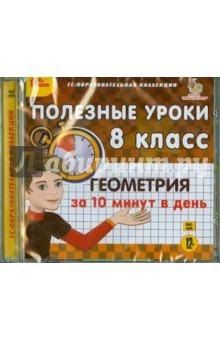 Геометрия за 10 минут в день. 8 класс (CDpc) трудовой договор cdpc