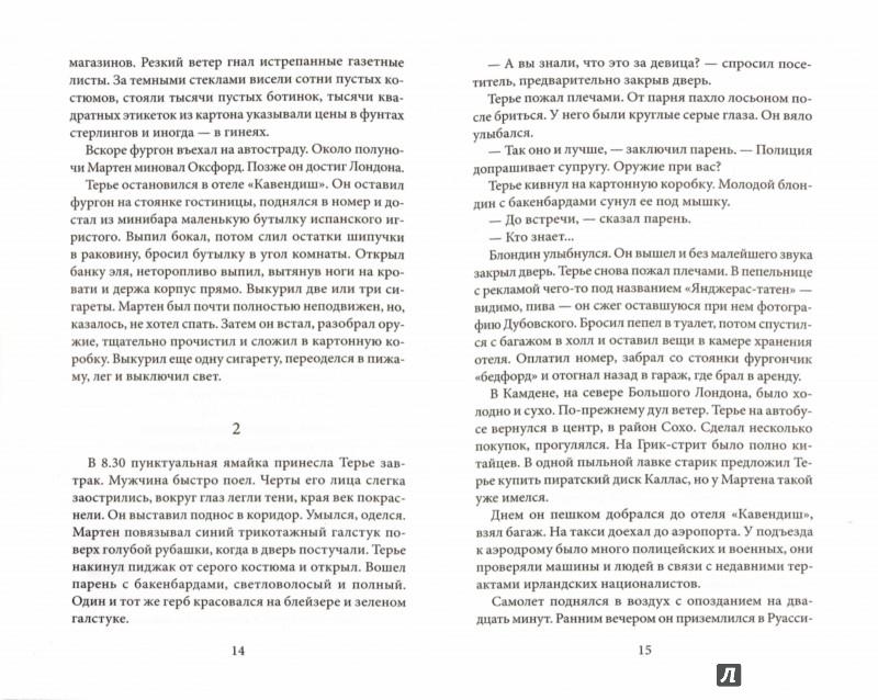 Иллюстрация 1 из 18 для Стрелок. Телеграмма с Западного побережья - Жан-Патрик Маншетт | Лабиринт - книги. Источник: Лабиринт