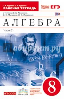 Алгебра. 8 класс. Рабочая тетрадь + ЕГЭ. В 2 частях. Ч. 2. К уч. Г.К. Муравина и др Вертикаль. ФГОС английский язык 6 класс рабочая тетрадь егэ вертикаль фгос
