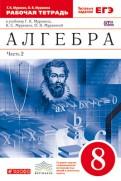 Алгебра. 8 класс. Рабочая тетрадь + ЕГЭ. В 2 частях. Ч. 2. К уч. Г.К. Муравина и др  Вертикаль. ФГОС